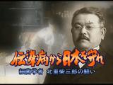 伝染病から日本を守れ ~細菌学者・北里柴三郎の闘い~/NHK・その時歴史が動いた