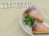市販のクッキーを使ってつくる、簡単で美味しいベイクドチーズケーキの作り方・レシピ