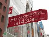 成長か、死か ~ユニクロ 40億人市場への賭け~/NHKスペシャル