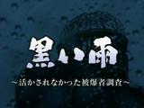 NHKスペシャル「黒い雨 ~活かされなかった被爆者調査~」