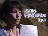 暗号名「ブロークン・アロー」 ~隠された核兵器事故~/NHK・BS歴史館