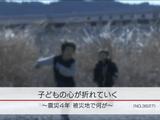 子どもの心が折れていく ~震災4年 被災地で何が~/NHK・クローズアップ現代