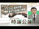 政府は原発を「重要なベースロード電源」と位置付けた「エネルギー基本計画案」の閣議決定を目指しているが、そもそも核燃料サイクルの見直しこそが必要/NHK・時論公論