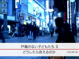 戸籍のない子どもたち② どうしたら救えるのか/NHK・クローズアップ現代
