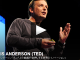「インターネット+動画」は「印刷の発明」と同じぐらい重要/クリス・アンダーソン