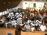 原発に一番近い教会/テレメンタリー2013