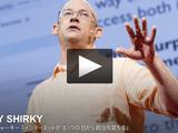 インターネットが(いつの日か)政治を変える/クレイ・シャーキー