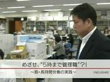長時間労働の原因は管理職のマネージメント能力にあり ~脱・長時間労働の実践~/NHK・クローズアップ現代