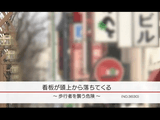 看板が頭上から落ちてくる ~歩行者を襲う危険~/NHK・クローズアップ現代