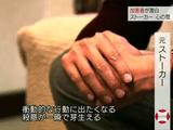 ストーカー加害者の告白 ~心の闇と対策~/NHK・クローズアップ現代