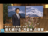 福島第一原発で増え続ける「放射能汚染水」の現実/報道ステーション