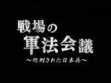 NHKスペシャル「戦場の軍法会議 処刑された日本兵」/軍紀を守るために厳罰を科すことを求めた軍上層部の意向で、本来なら死刑にならない罪でも兵士を処刑した
