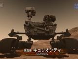 NHKスペシャル「火星大冒険 生命はいるのか?」