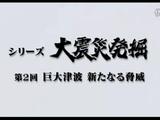 NHK・ETV特集 シリーズ 大震災発掘 第2回「巨大津波 新たなる脅威」
