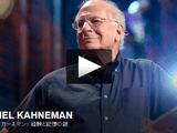 幸福について考えることをほぼ不可能にしてしまう「認知の罠」について/行動経済学の父:ダニエル・カーネマン