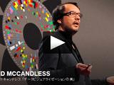 「ビッグデータ」を直感的に理解しやすいデザインに「可視化する」ことがもたらすメリット/デビッド・マキャンドレス