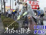 テレメンタリー2012「針路なき除染」/放射性廃棄物の保管問題が解決されぬまま、「除染は必要」という声に押されて福島県内各地で進められている除染作業