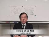 福島の原発事故で被曝した子供たちが、以前よりも注意して栄養のバランスをとらなければいけない理由/武田邦彦(たけだくにひこ)教授