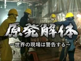 NHKスペシャル「原発解体 ~世界の現場は警告する~」/廃炉・廃棄物処理はどの国もお手上げ状態