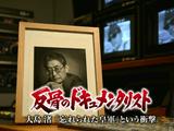 反骨のドキュメンタリスト 大島渚 『忘れられた皇軍』という衝撃/日本軍属として戦傷を負い、戦後、韓国籍となった旧日本軍の兵士たち