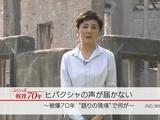 """ヒバクシャの声が届かない ~被爆70年 """"語りの現場""""で何が~/NHK・クローズアップ現代"""