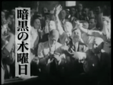 経済危機、世界を揺るがす ~1929年「暗黒の木曜日」はなぜ起きたのか~/その時歴史が動いた