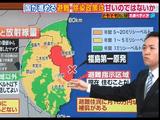 そもそも今、国が進めている福島の避難・除染政策は甘いのではないか?/そもそも総研