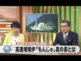検証 夢の原子炉『もんじゅ』真の姿とは!?/田坂広志(たさかひろし)氏「潜在的な核武装という意味合いがあります」