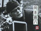 若者たちへ 映画監督・岡本喜八のメッセージ/NHK・クローズアップ現代