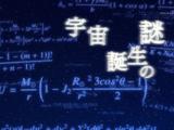 NHKスペシャル <神の数式> 第2回 「宇宙はどこから来たのか ~最後の難問に挑む天才たち~」