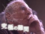 """NHKスペシャル <神の数式・完全版> 第3回 「宇宙はなぜ始まったのか ~残された""""最後の難問""""~」"""