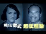 "NHKスペシャル <神の数式・完全版> 第4回 「異次元宇宙は存在するか ~超弦理論""革命""~」"