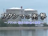 NHKドキュメンタリーWAVE「フクシマの衝撃 ~フランス・揺れる国境の原発~」