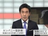 """いま、ごく普通の会社を装ったグループによる詐欺被害が相次いでいる。/NHK・クローズアップ現代「詐欺カンパニー ~""""普通の会社""""があなたをだます~」"""