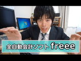 確定申告が簡単に! 青色申告にも対応した「全自動会計ソフト freee(フリー)」の使い方と使用感 レビュー・口コミ