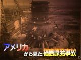 アメリカから見た福島原発事故