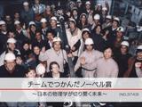 チームでつかんだノーベル賞 ~日本の物理学が切り開く未来~/NHK・クローズアップ現代