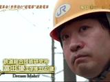 日本中の電車の送電網を全てこのシステムに切り替えれば30万世帯分の節電に! 「超電導ケーブル」の実用化を目指す、鉄道総合技術研究所・富田優 工学博士