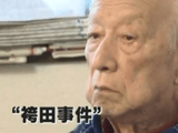 """「捜査機関が証拠をねつ造した疑い」「耐えがたいほど正義に反する」/NHK・クローズアップ現代「埋もれた証拠 ~""""袴田事件""""当事者たちの告白~」"""