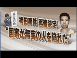"NHK・時論公論「袴田事件 ""国家が無実の人を陥れた""」/袴田さん「警察官から殴られたり蹴られたり、『君を殺しても病気で死んだと報告すればそれまでだ』と脅された」"