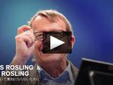 世界について無知にならないために/Hans Rosling(ハンス・ロスリング)