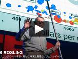 HIV感染を終わらせる鍵は「薬による治療」ではなく「伝染の予防」にある/Hans Rosling(ハンス・ロスリング)