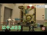 はやぶさ2 生命の起源を探る旅/NHK・クローズアップ現代