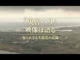"""""""災害ヘリ""""映像は語る ~知られざる大震災の記録~/NHKスペシャル"""