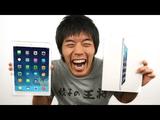 iPad Airがキター!iPad との比較、良い点・悪い点
