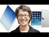「iPad Air」と「iPad mini Retinaディスプレイモデル」の違い/実は中身は同じで、大きさが違うだけ!