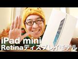 iPad mini Retinaディスプレイモデルがやってきた!「強化ガラスプロテクター」とApple純正「Smart Case」を着けたらiPad Airより重くなるから気をつけて!