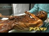 アイスマン ~5000年前の男は語る~/NHK・ETV特集