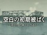 NHKスペシャル「空白の初期被ばく ~消えたヨウ素131を追う~」
