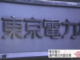 東電「原発からの全面撤退もあり得る」/NHK・クローズアップ現代「東京電力 瀬戸際の内部改革」